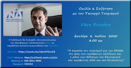 Online Speech & Discussion with the Minister of Tourism of the Hellenic Republic Mr. Harry Theocharis in London.